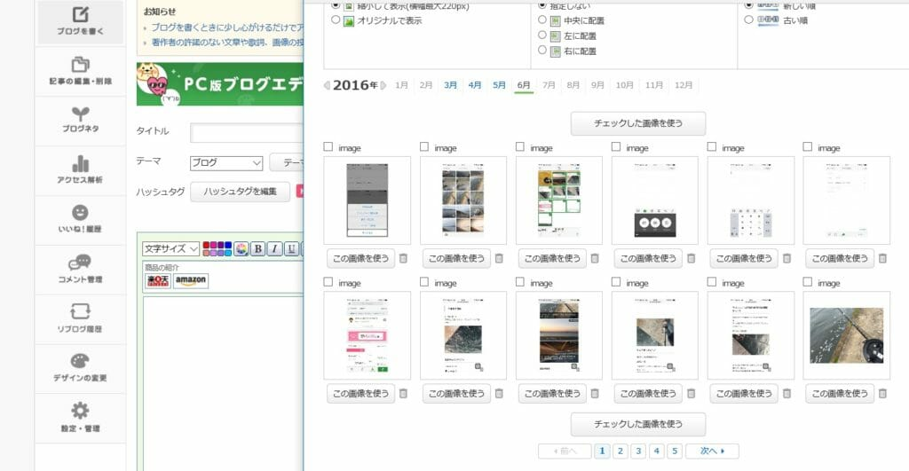 pcブログ画面